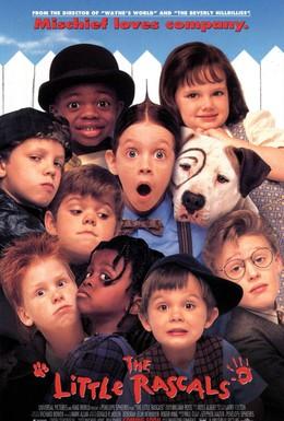 Постер фильма Маленькие негодяи (1994)