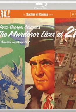 Постер фильма Убийца живет в доме... №21 (1942)