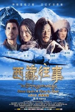 Постер фильма Однажды в Тибете (2010)