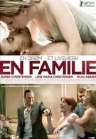 Семья Рейнвальд (2010)