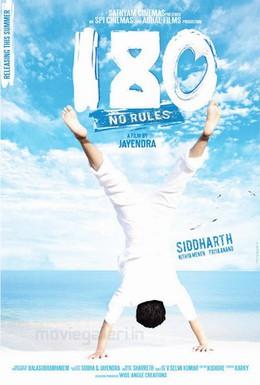 Постер фильма 180 дней: Без правил (2011)