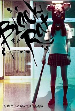 Постер фильма Чёрные крысы (2010)