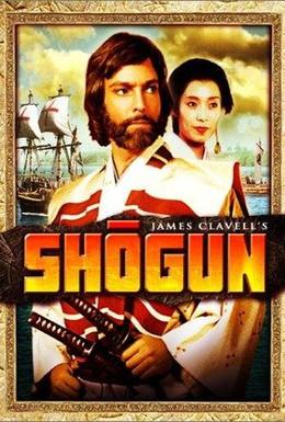 Постер фильма Сёгун (1980)