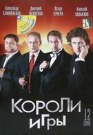 Короли игры (2007)