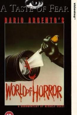 Постер фильма Мир ужасов Дарио Ардженто (1985)