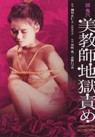 Адские пытки для красивой учительницы (1985)
