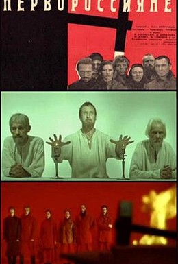 Постер фильма Первороссияне (1967)