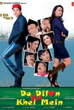 Постер фильма Игры двух сердец (2010)
