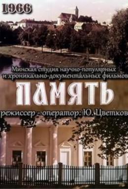 Постер фильма Память (1964)