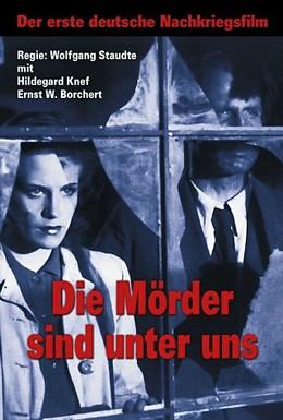 Постер фильма Убийцы среди нас (1946)