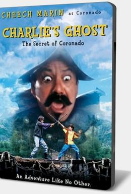 Постер фильма Привидение Чарли (1995)