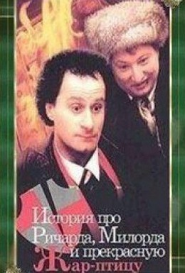 Постер фильма История про Ричарда, Милорда и прекрасную Жар-птицу (1997)