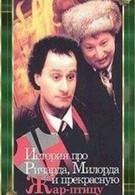История про Ричарда, Милорда и прекрасную Жар-птицу (1997)