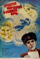 Прилетал марсианин в осеннюю ночь (1979)