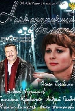 Постер фильма Ночь одинокого филина (2012)