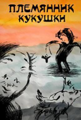 Постер фильма Племянник кукушки (1992)