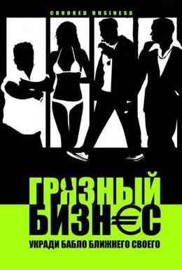 Постер фильма Грязный бизнес (2008)