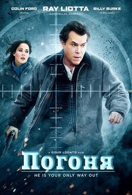 Постер фильма Погоня (2012)