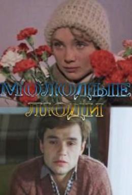 Постер фильма Молодые люди (1983)