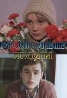 Молодые люди (1983)
