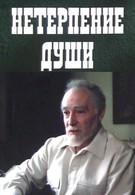 Нетерпение души (1987)