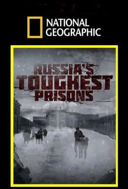 Постер фильма Взгляд изнутри: Самая страшная тюрьма России (2011)