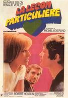 Частный урок (1968)