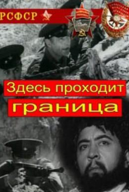 Постер фильма Здесь проходит граница (1973)
