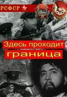 Здесь проходит граница (1973)