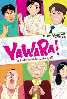 Постер фильма Явара! (1989)