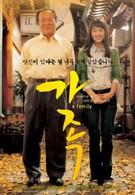 Семья (2004)