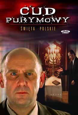 Постер фильма Чудо на Пурим (2000)