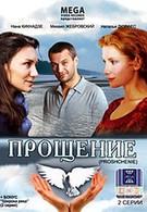 Прощение (2009)