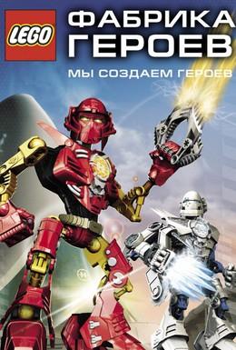 Постер фильма Фабрика героев (2010)