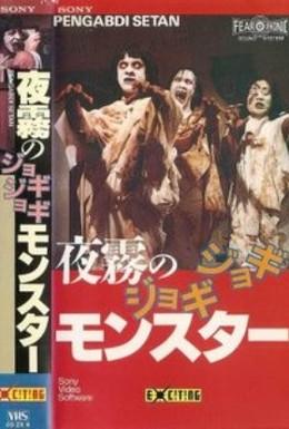 Постер фильма Раб Сатаны (1982)