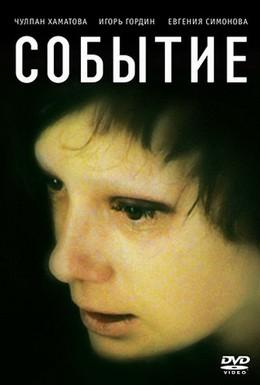 Постер фильма Событие (2008)