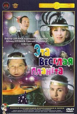 Постер фильма Эта веселая планета (1973)