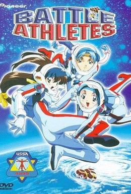 Постер фильма Боевые атлеты (1997)