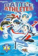 Боевые атлеты (1997)