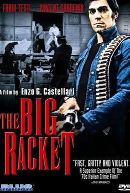 Постер фильма Большой рэкет (1976)