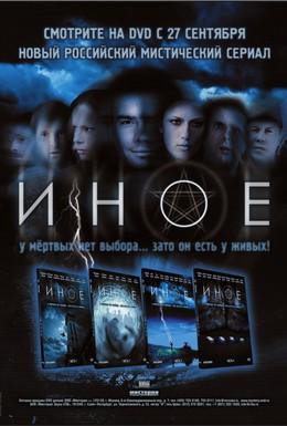 Постер фильма Иное (2007)