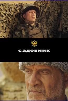 Постер фильма Садовник (2011)