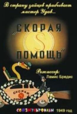Постер фильма Скорая помощь (1949)