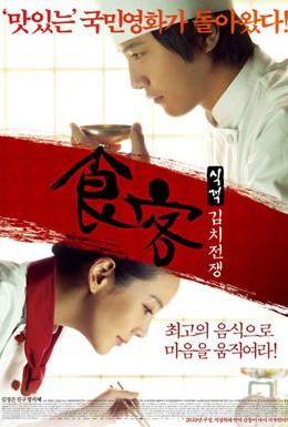 Постер фильма Шеф-повар (2007)