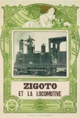 Постер фильма Зигото ведёт локомотив (1912)