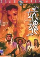 Чародейка (1983)