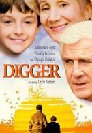 Диггер (1993)