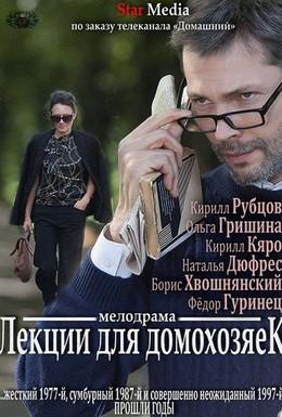 Постер фильма Лекции для домохозяек (2012)