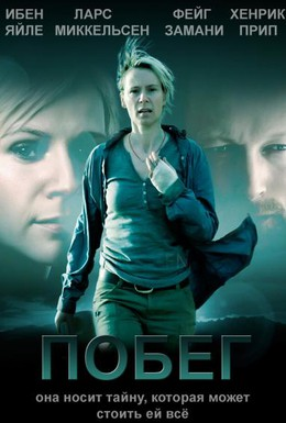 Постер фильма Побег (2009)
