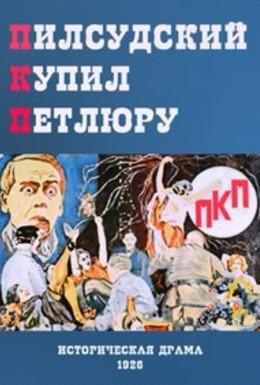 Постер фильма ПКП (1926)